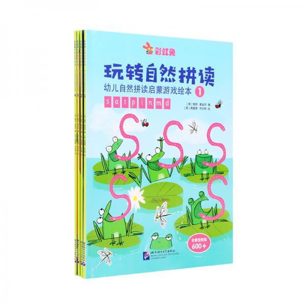 彩虹兔玩转自然拼读(套装共4册)