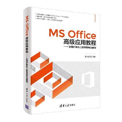 MS Office高级应用教程——全国计算机二级等级考试辅导