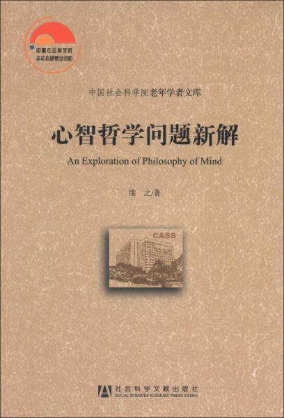 中国社会科学院老年学者文库:心智哲学问题新解