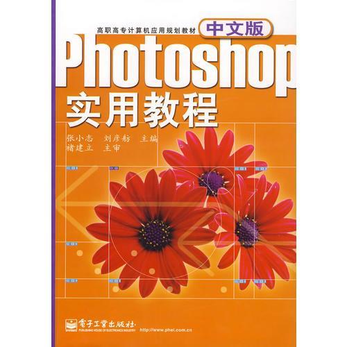 中文版PHOTOSHOP实用教程