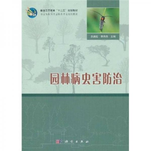 """普通高等教育""""十二五""""规划教材·全国高职高专园林类专业规划教材:园林病虫害防治"""