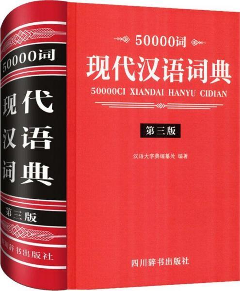 50000词现代汉语词典 第3版