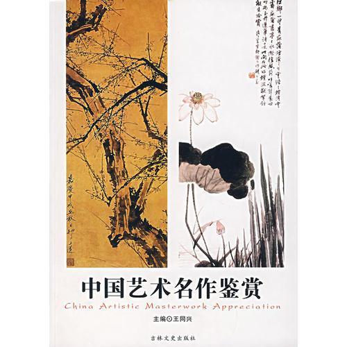 中国艺术名作鉴赏