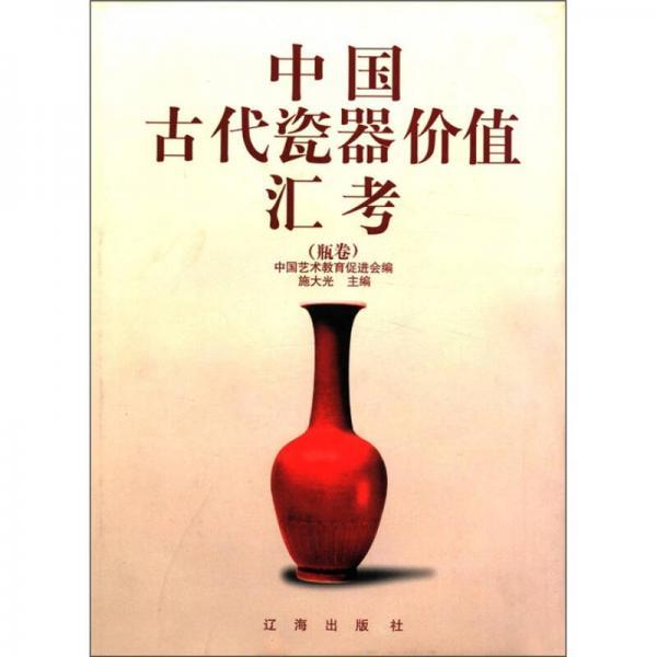 中国古代瓷器价值汇考(瓶卷)