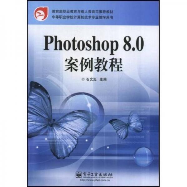 Photoshop 8.0 案例教程/教育部职业教育与成人教育司推荐教材·中等职业学校教学用书·计算机技术专业