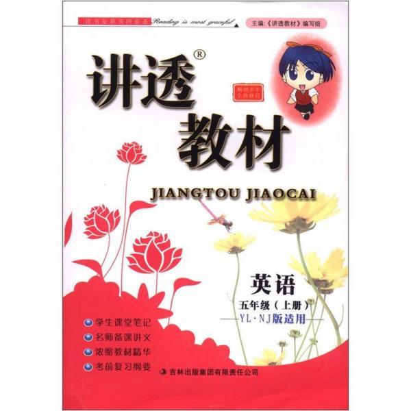 讲透教材:英语(5年级上册)(YL·NJ版适用)