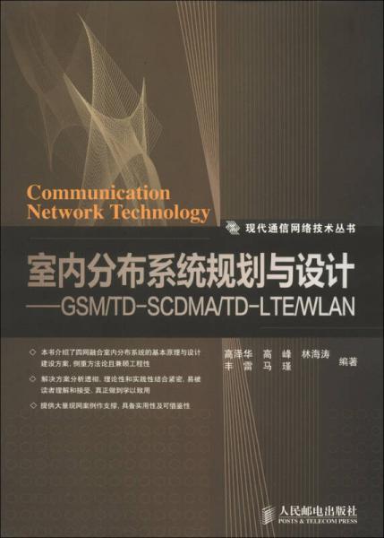 室内分布系统规划与设计:GSM/TD-SCDMA/TD-LTE/WLAN