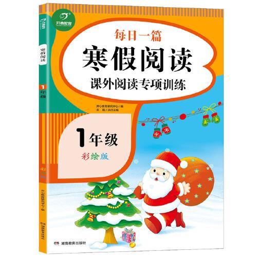 2021新版 一年级每日一篇寒假阅读课外阅读专项训练 彩绘版 寒假作业天天练