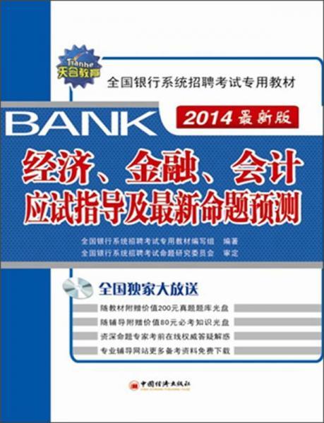 天合教育·全国银行系统招聘考试专用教材:经济、金融、会计应试指导及最新命题预测(2014最新版)