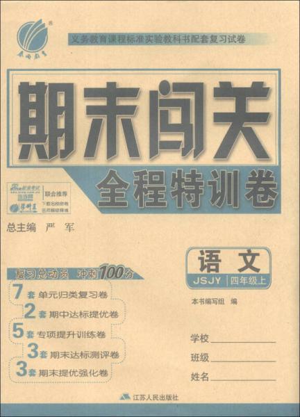 春雨教育·期末闯关:语文(全程特训卷·4年级上)(JSJY版)