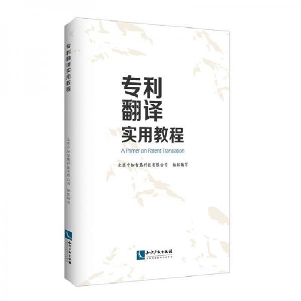 专利翻译实用教程