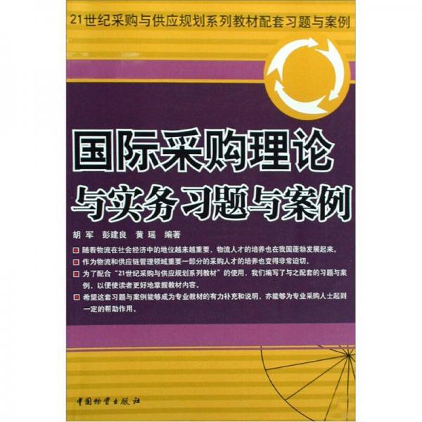 21世纪采购与供应规划系列教材配套习题与案例:国际采购理论与实务习题与案例