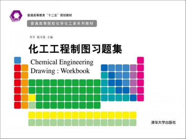 化工工程制图习题集