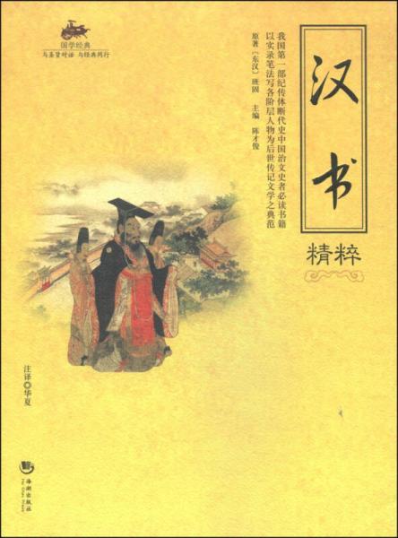 国学经典:汉书精粹