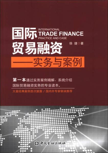 国际贸易融资:实务与案例