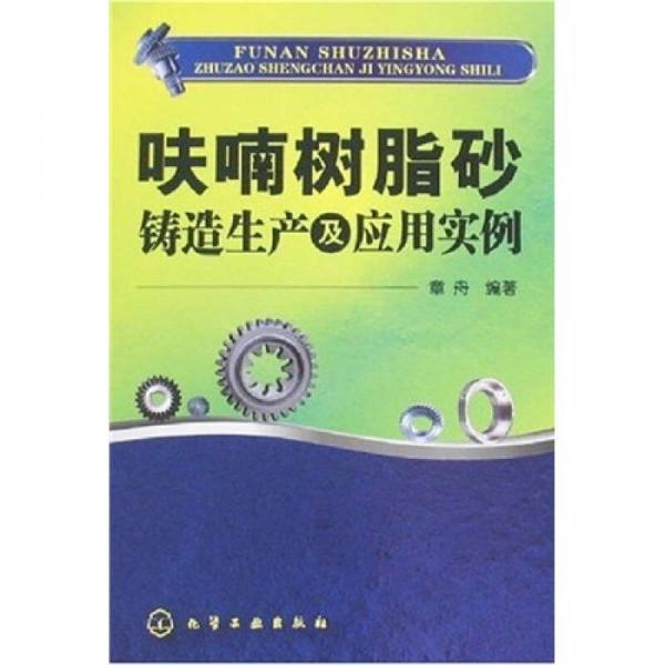 呋喃树脂砂铸造生产及应用实例