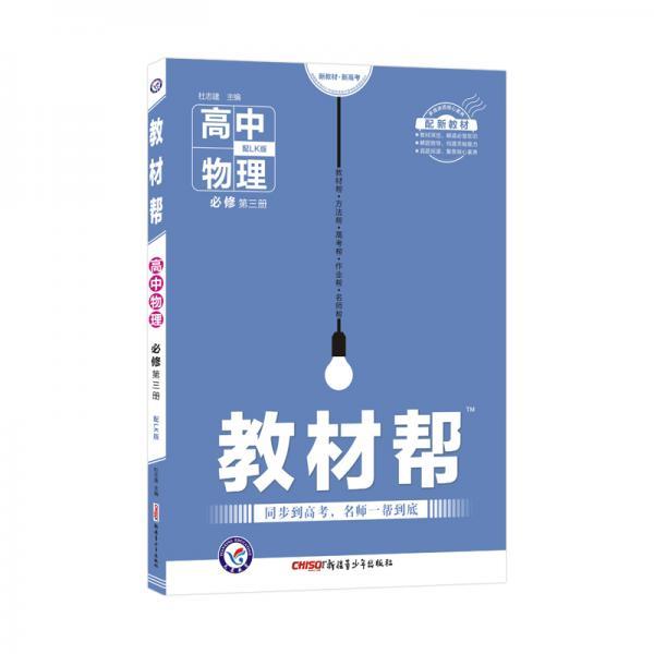 2020年教材帮必修第三册物理LK(鲁科新教材)(2021版)--天星教育