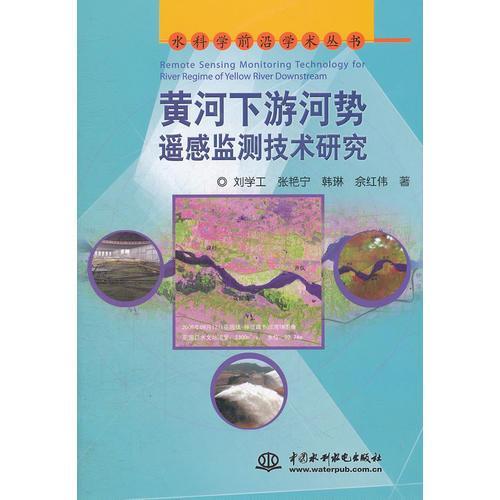 黄河下游河势遥感监测技术研究 (水科学前沿学术丛书)