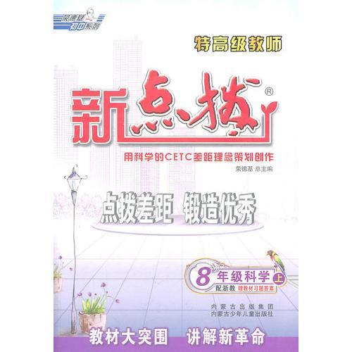 8年级科学上:配浙教(2011年5月印刷)特高级教师新点拨