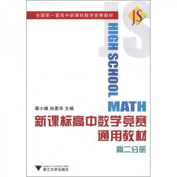 新课标高中数学竞赛通用教材:高2分册(第2版)