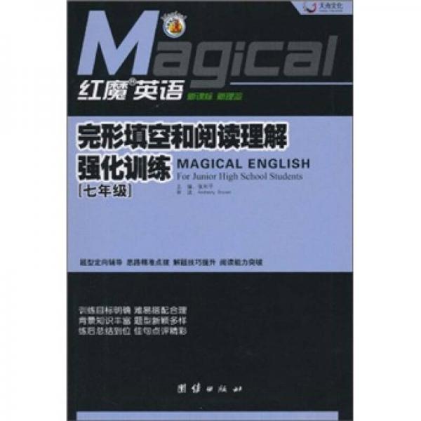 天舟文化·红魔英语:完形填空和阅读理解强化训练(7年级)(2010版)