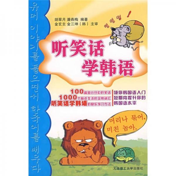 听笑话学韩语