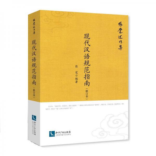 现代汉语规范指南(修订本)