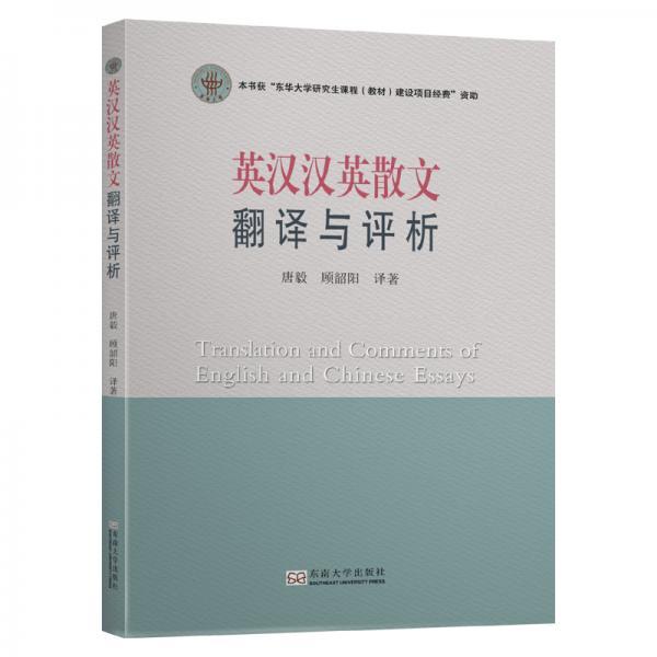 英汉汉英散文翻译与评析