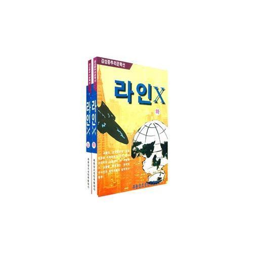 拉因X(韩)