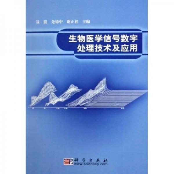 生物医学信号数字处理技术及应用