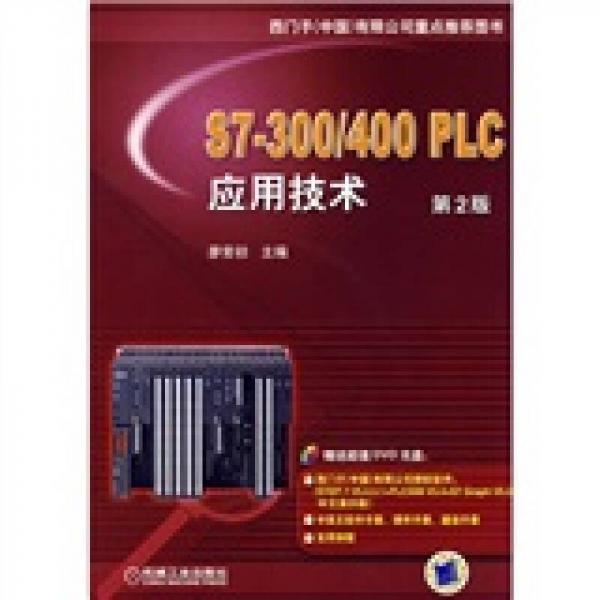 S7-300/400 PLC应用技术