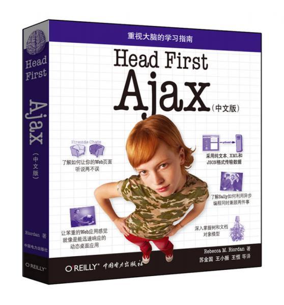 Head First Ajax(中文版)