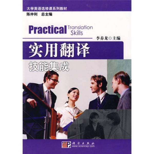 大学英语选修课系列教材:实用翻译技能集成