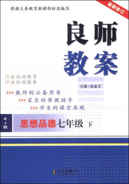 良师教案:思想品德(七年级下)(RJ版)(最新修订)
