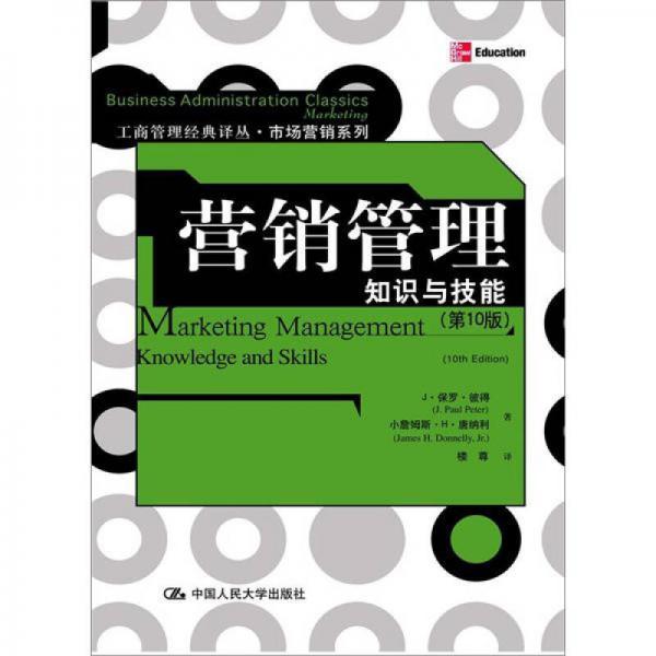 工商管理经典译丛·市场营销系列·营销管理:知识与技能(第10版)