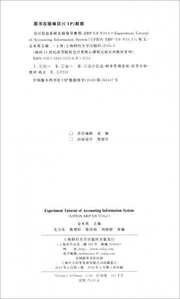 会计信息系统实验指导教程ERP-U8V10.1(英文)