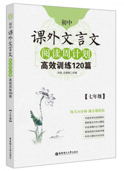 初中课外文言文阅读周计划·高效训练120篇:七年级