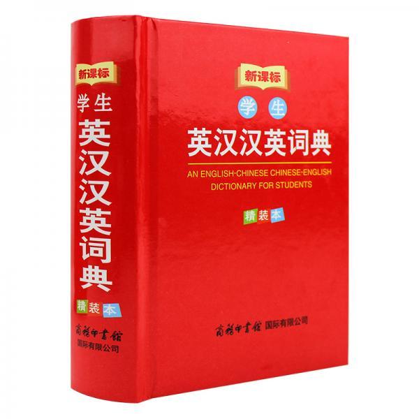 学生英汉汉英词典英语字典词典工具书汉英互译工具书小学提分考试专用词典