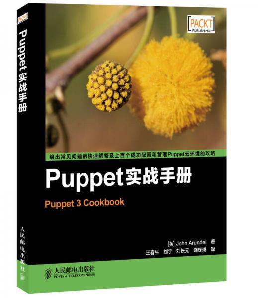 Puppet实战手册