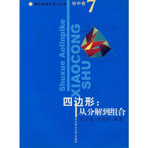 四边形:从分解到组合/数学奥林匹克小丛书(初中卷7)