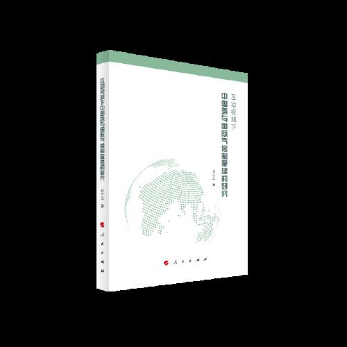 互动视域下中国参与国际气候制度建构研究