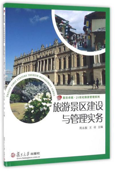 复旦卓越·21世纪旅游管理系列:旅游景区建设与管理实务