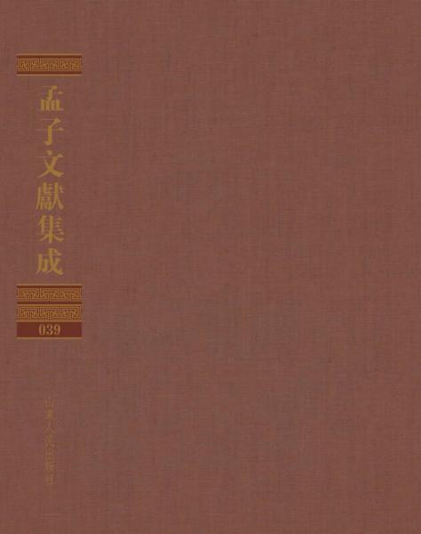 孟子文献集成(第三十九卷)