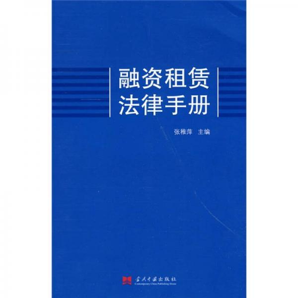 融资租赁法律手册