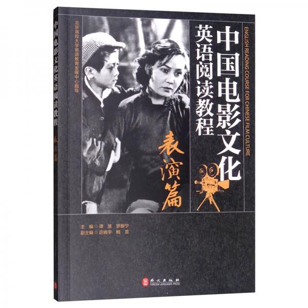 中国电影文化英语阅读教程:表演篇