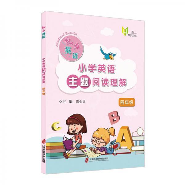 魅力英语:小学英语主题阅读理解(四年级)