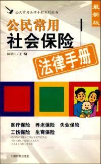 公民常用劳动保障法律手册 : 最新版