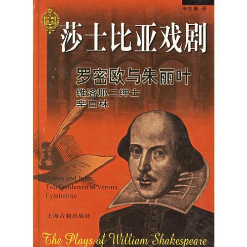 罗密欧与朱丽叶等(精)/莎士比亚戏剧
