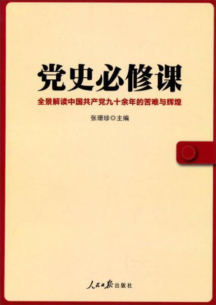 党史必修课(全景解读中国共产党九十余年的苦难与辉煌)