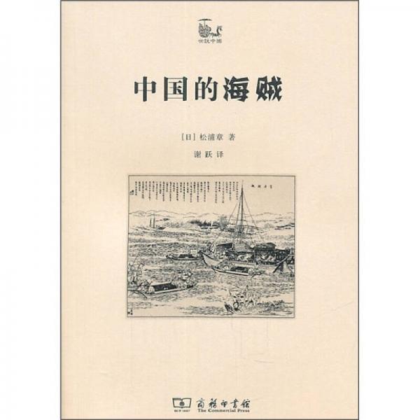 中国的海贼